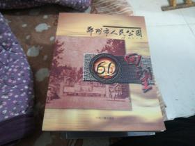 郑州市人民公园60年回望