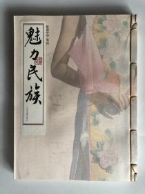 影画中华 卷四 魅力民族