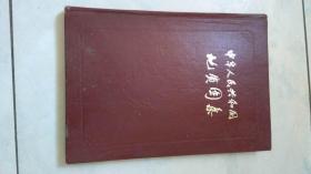 中国人民共和国地质图集