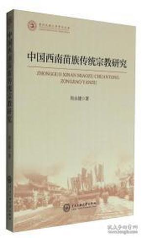 中国西南苗族传统宗教研究