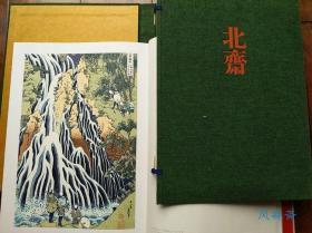 全集浮世绘版画 六大家之 葛饰北斋 日本艺术代表人物