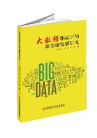 大数据驱动下的新金融发展研究