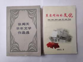 熏染硝烟的文化 (刘则先签赠本)