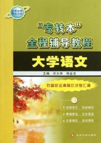 大学语文(专转本全程辅导教程)