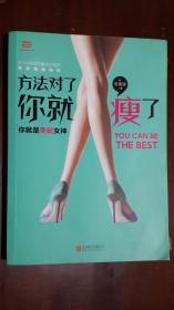 《方法对了,你就瘦了:你就是美腿女神》(小16开平装 厚纸彩印图文本 212页)九品