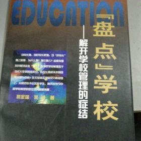 """""""盘点""""学校——解开学校管理的症结/教育新批评丛书"""