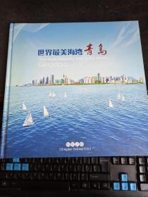帆船之都青岛——世界最美海湾:第29届奥林匹克运动会邮票折 少一张