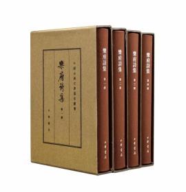 乐府诗集(典藏本 中国古典文学基本丛书 32开精装 全四册)