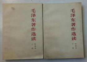 毛泽东著作选读 甲种本上下册