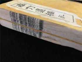 朝鲜汉学《南竹遗稿》2册全,一位朝鲜汉学者的诗歌(涉交游)及其汉学朋友圈的书信,附录为行状及从游者挽章等