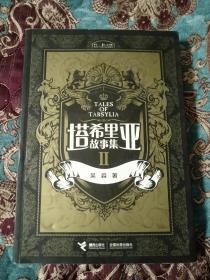 【签名本】吴淼签名签绘本《塔希里亚故事 Ⅱ》