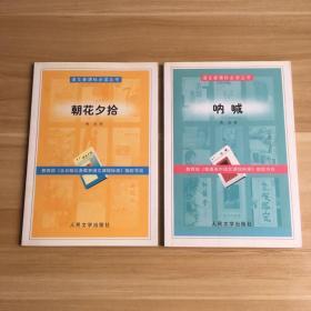 语文新课标必读丛书:朝花夕拾 呐喊(2本合售)