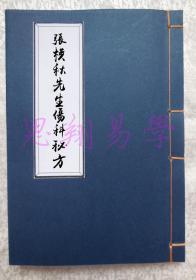 张横秋先生伤科秘方(复印本)