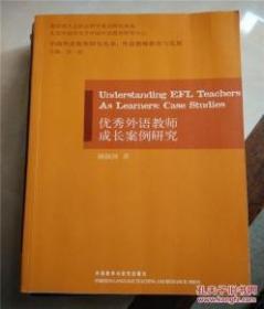 【正版】优秀外语教师成长案例研究