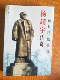 抗日民族英雄杨靖宇传奇 作者孙践 签赠本
