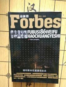 第一桶金:福布斯86位富豪创业史
