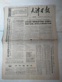 天津日报:1967.2.9,九品!军管第10号!