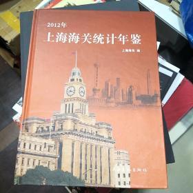 上海海关统计年鉴2012