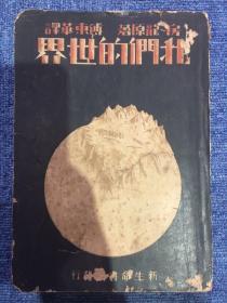 """【铁牍精舍】【民国善本】 1933年傅东华译房龙著《我们的世界》一厚册,此书今译作《人类的家园》,讲的是""""地理"""",但它是以一个人文主义者姿态站在历史的高度阐释了人与地球的关系——地球是人类唯一的家园。本书配有大量房龙绘制的精美插图,使读者更好地理解""""房龙地理""""。傅东华(1893-1971),本姓黄,过继母舅,改姓傅,又名则黄,笔名伍实、郭定一、黄约斋、约斋,金华人。著名翻译家、编辑,历任复旦、暨大"""