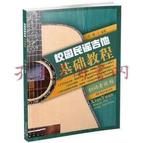 《校园民谣吉他基础教程》