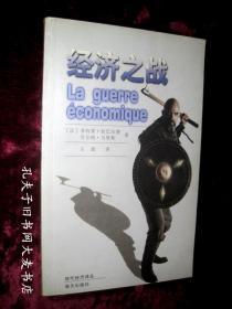 《经济之战》海天出版社