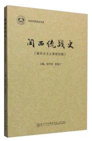 闽西统战史(新民主主义革命时期)