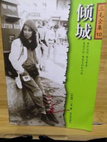 倾城(三毛全集10)