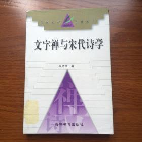 文字禅与宋代诗学