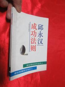 邱永汉成功法则