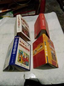 小学数学课程全解手册 彩图版(带一张VCD碟)
