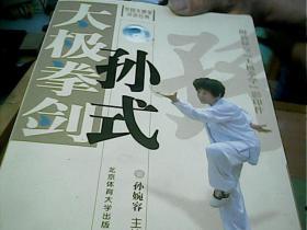 孙式太极拳剑【作者签名
