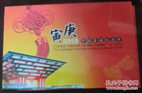 """2010中国普通纪念币 (共四枚:上海世界博览会普通纪念币、2010年贺岁普通纪念币、""""和""""字书法普通纪念币、环境保护普通纪念币 )2010 中国人民银行发行"""