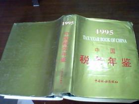 中国税务年鉴1995年