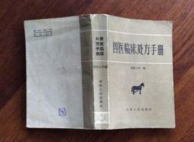 兽医临床处方手册