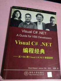 Visual C#.NET编程经典:从VB6到Visual C#.NET快速进阶