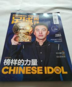 足球周刊2018年第1月16(有海报1张足球卡)