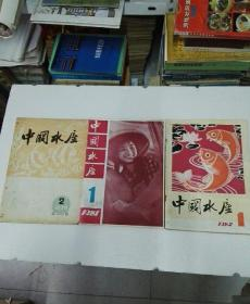 【中国水产】 (1979年2试刊号 + 1981年全年第1--6期 +  1982年全年第1--6期)合计13册合售