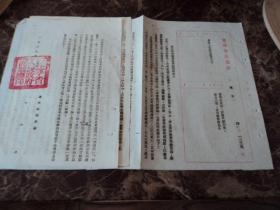 辽宁省人民政府商业厅为批准执行1952年第一季度棉布、纸张等各种商品流转计划的通知