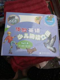 体验英语少儿阅读文库 setA 日常生活(第9级)(适合14-16岁)(10册+MP3)