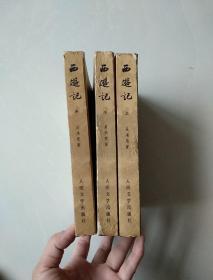 西游记 上中下全三册