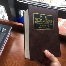 宪法大辞典