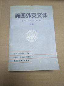 美國外交文件:日本 1931~1941年 選譯