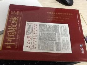 中国收藏(纸品专刊)总第14期2018年3期