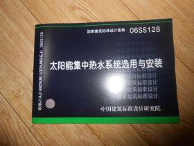06SS128 太阳能集中热水系统选用与安装【国家建筑标准设计图集】