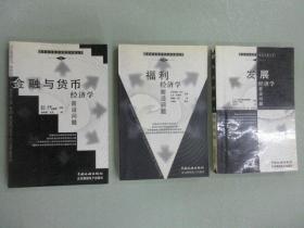 《5 发展经济学》《6金融与货币经济学》《10福利经济学》前沿问题  3本合售