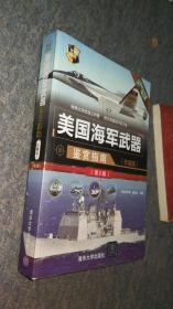 美国海军武器鉴赏指南(珍藏版)(第2版)/世界武器鉴赏系列