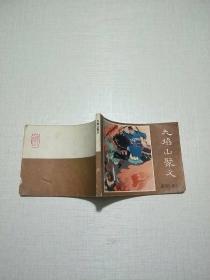 连环画:薛刚反唐之三·九焰山聚义(见图)