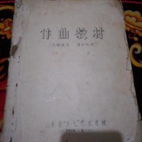 作曲教材(内部使用)山东省(五:七)艺术学校1974年