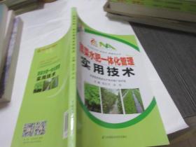 蔬菜水肥一体化管理使用技术