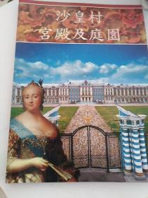 沙皇村宫殿及庭园